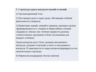 5. Структура урока контроля знаний и умений 1) Организационный этап. 2) Поста