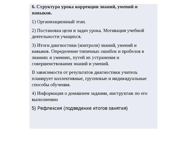 6. Структура урока коррекции знаний, умений и навыков. 1) Организационный эта...