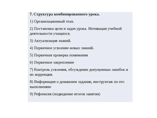 7. Структура комбинированного урока. 1) Организационный этап. 2) Постановка ц...
