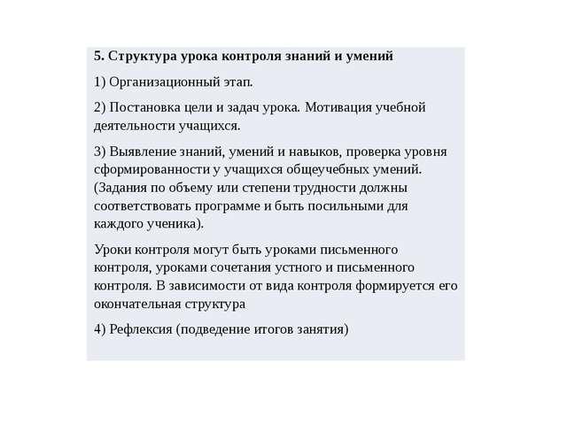 5. Структура урока контроля знаний и умений 1) Организационный этап. 2) Поста...