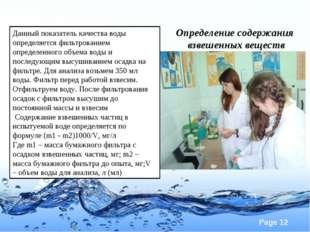 Определение содержания взвешенных веществ Данный показатель качества воды опр