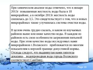 При химическом анализе воды отмечено, что в январе 2013г повышенная жесткость