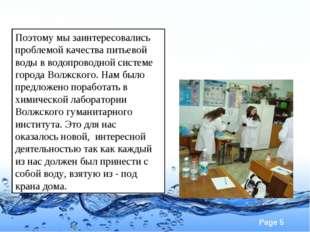 Поэтому мы заинтересовались проблемой качества питьевой воды в водопроводной