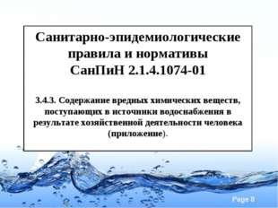 Санитарно-эпидемиологические правила и нормативы СанПиН 2.1.4.1074-01 3.4.3.