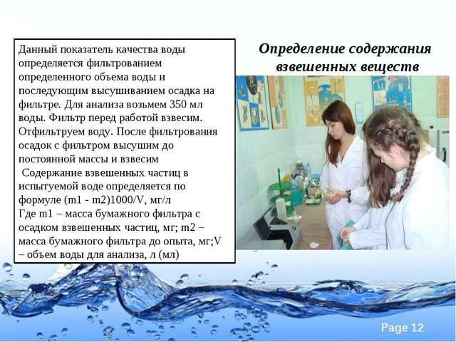 Определение содержания взвешенных веществ Данный показатель качества воды опр...