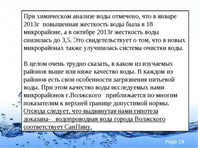 При химическом анализе воды отмечено, что в январе 2013г повышенная жесткость...