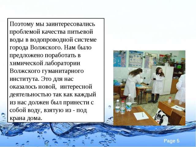 Поэтому мы заинтересовались проблемой качества питьевой воды в водопроводной...
