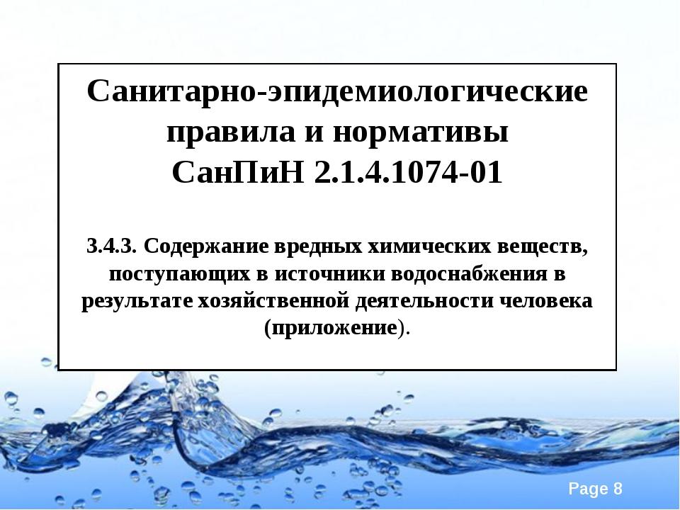Санитарно-эпидемиологические правила и нормативы СанПиН 2.1.4.1074-01 3.4.3....
