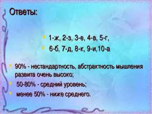 Ответы: 1-ж, 2-з, 3-е, 4-в, 5-г, 6-б, 7-д, 8-к, 9-и,10-а 90% - нестандартност