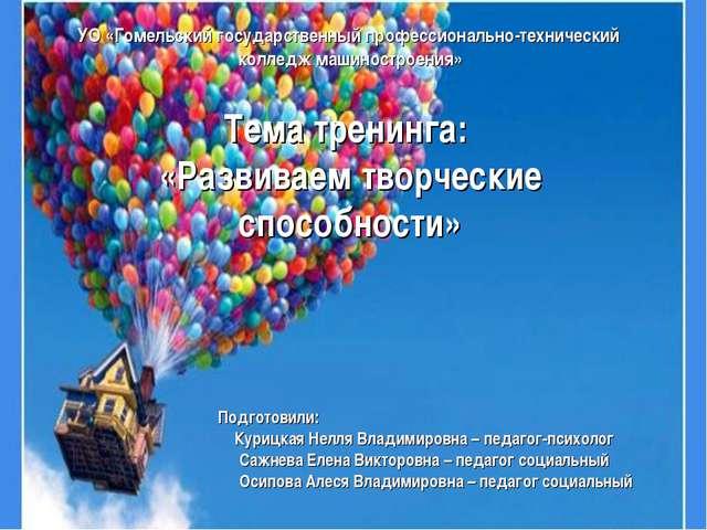 УО «Гомельский государственный профессионально-технический колледж машиностро...