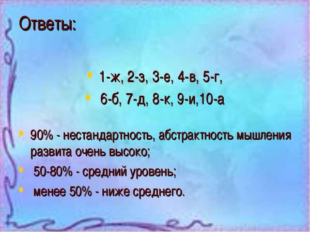 Ответы: 1-ж, 2-з, 3-е, 4-в, 5-г, 6-б, 7-д, 8-к, 9-и,10-а 90% - нестандартност...