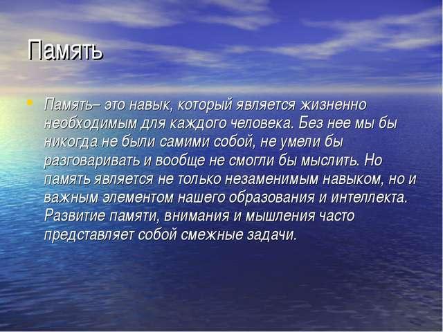 Память Память– это навык, который является жизненно необходимым для каждого ч...