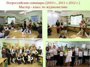 Всероссийские семинары (2010 г., 2011 г.2012 г.) Мастер - класс по журналисти