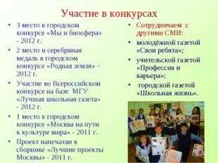 Участие в конкурсах 3 место в городском конкурсе «Мы и биосфера» - 2012 г. 2