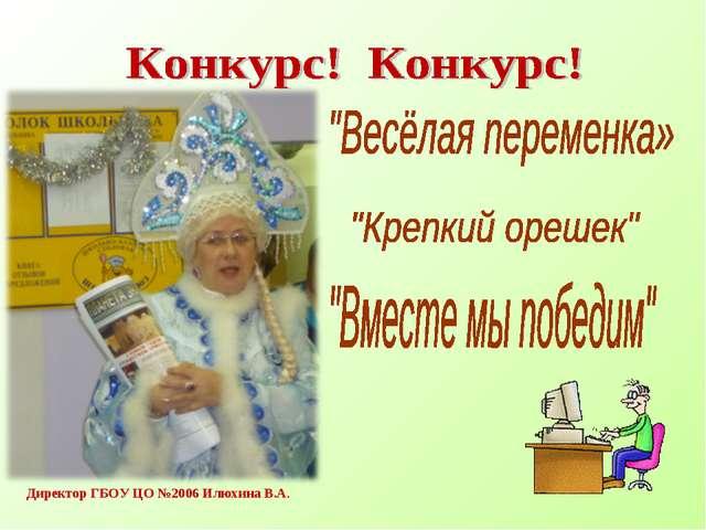 Директор ГБОУ ЦО №2006 Илюхина В.А.