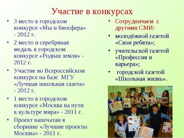Участие в конкурсах 3 место в городском конкурсе «Мы и биосфера» - 2012 г. 2...