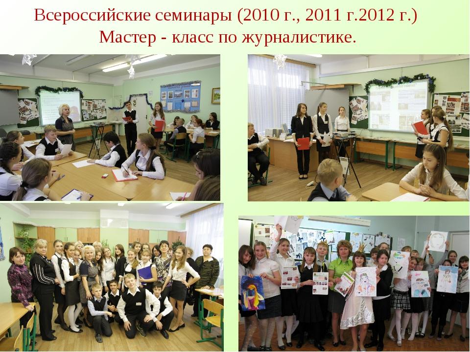 Всероссийские семинары (2010 г., 2011 г.2012 г.) Мастер - класс по журналисти...