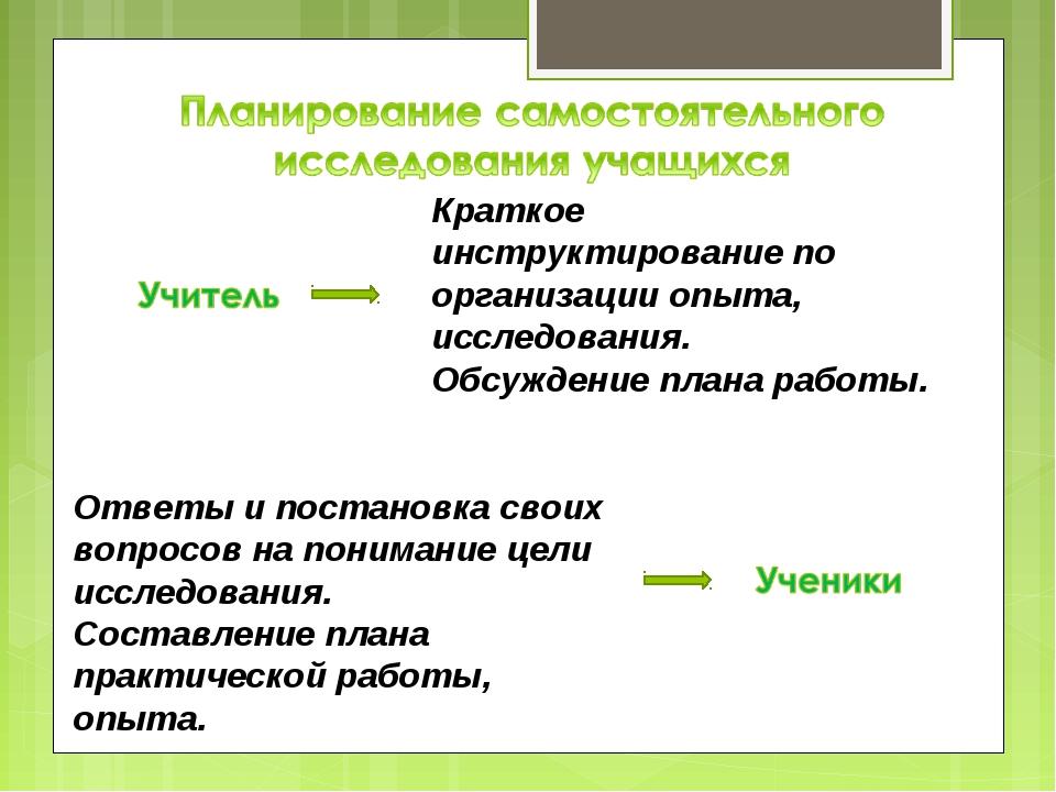 Краткое инструктирование по организации опыта, исследования. Обсуждение плана...