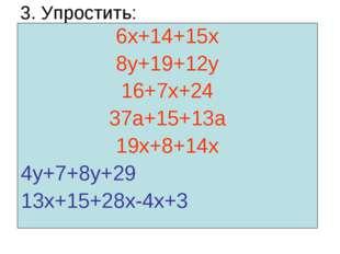 3. Упростить: 6х+14+15х 8у+19+12у 16+7х+24 37а+15+13а 19х+8+14х 4у+7+8у+29 13