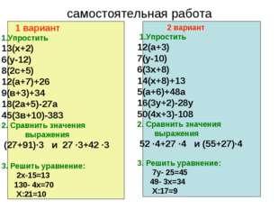 самостоятельная работа 1 вариант 1.Упростить 13(х+2) 6(у-12) 8(2с+5) 12(а+7)