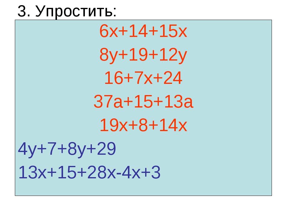 3. Упростить: 6х+14+15х 8у+19+12у 16+7х+24 37а+15+13а 19х+8+14х 4у+7+8у+29 13...