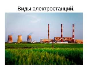 Виды электростанций.