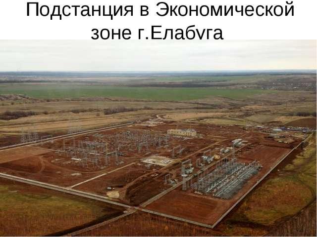 Подстанция в Экономической зоне г.Елабуга