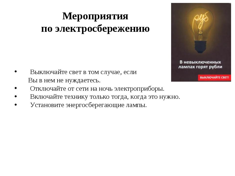 Мероприятия по электросбережению Выключайте свет в том случае, если Вы в нем...