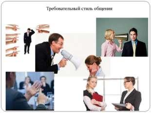 Требовательный стиль общения