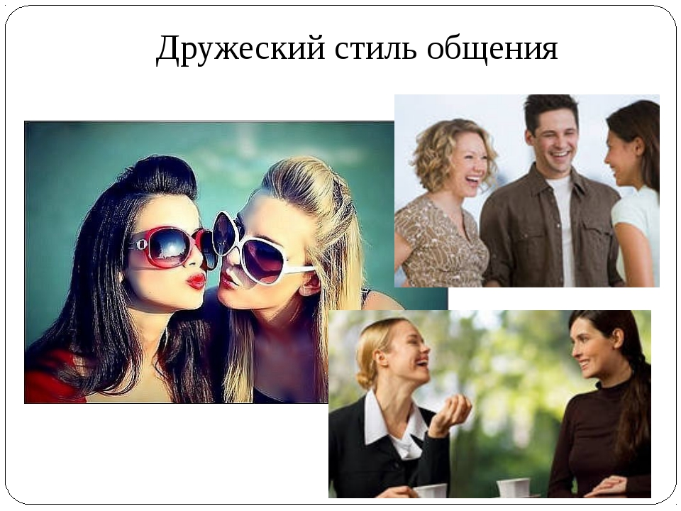 Дружеский стиль общения