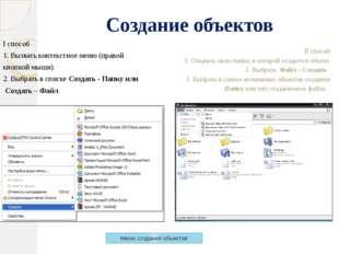 Создание объектов І способ 1. Вызвать контекстное меню (правой кнопкой мыши).