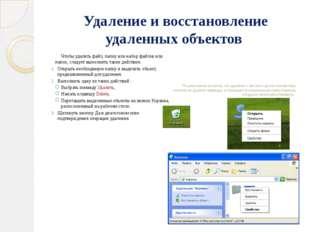 Удаление и восстановление удаленных объектов Чтобы удалить файл, папку или н