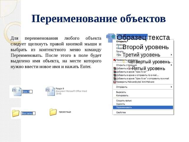 Переименование объектов Для переименования любого объекта следует щелкнуть пр...