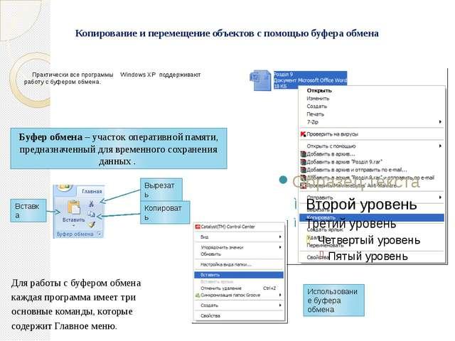 Копирование и перемещение объектов с помощью буфера обмена Практически все п...
