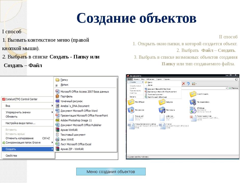 Создание объектов І способ 1. Вызвать контекстное меню (правой кнопкой мыши)....
