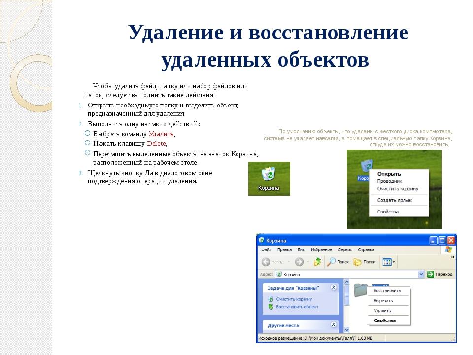 Удаление и восстановление удаленных объектов Чтобы удалить файл, папку или н...