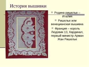 История вышивки Родина ришелье – Италия Ришелье или венецианская вышивка Фран