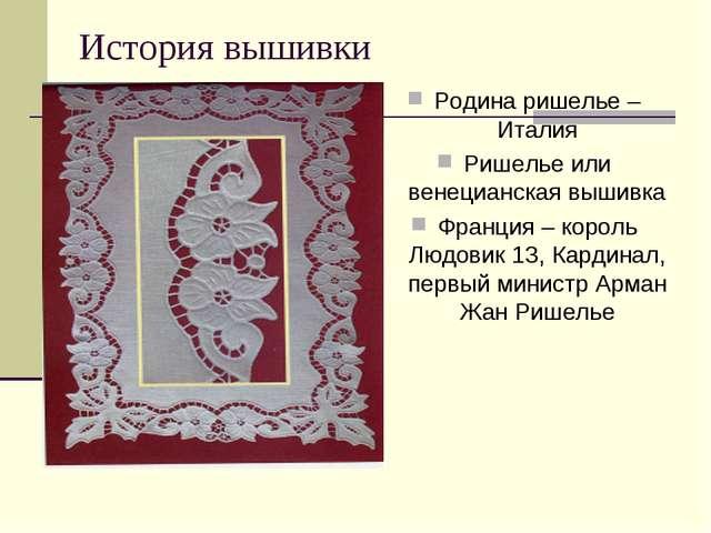 История вышивки Родина ришелье – Италия Ришелье или венецианская вышивка Фран...