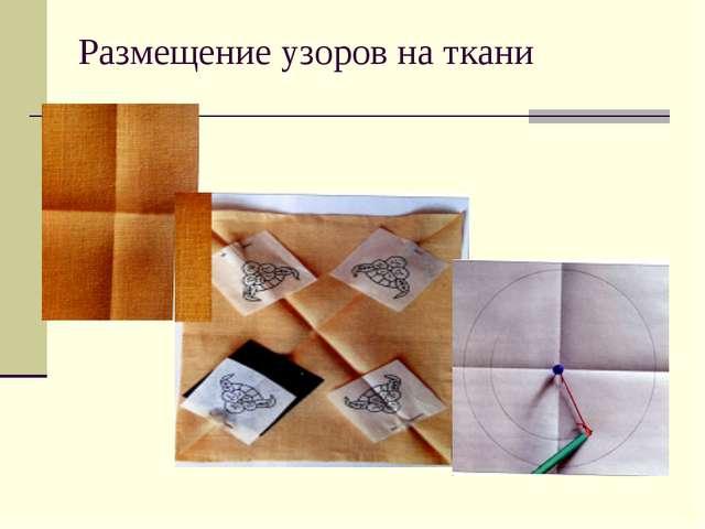 Размещение узоров на ткани