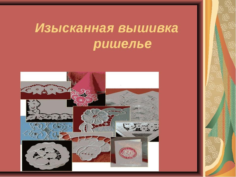 Изысканная вышивка ришелье