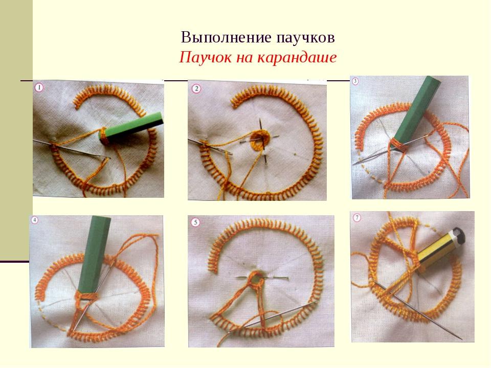 Выполнение паучков Паучок на карандаше