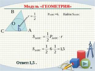 Модуль «ГЕОМЕТРИЯ» Ответ:1,5 . P∆ABC =6. Найти S∆ABC * В С А O