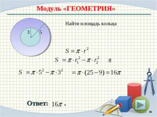 Модуль «ГЕОМЕТРИЯ» Ответ: . Найти площадь кольца * 3 5 ⇒