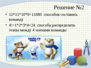 12*11*10*9=11880 способов составить команду 4!=1*2*3*4=24 способа распределит