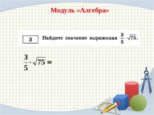 Модуль «Алгебра»