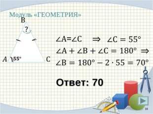 Модуль «ГЕОМЕТРИЯ» Ответ: 70 *