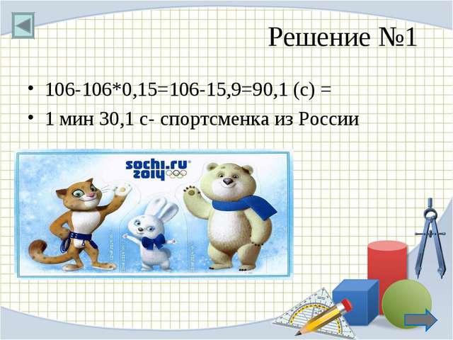 106-106*0,15=106-15,9=90,1 (с) = 1 мин 30,1 с- спортсменка из России Решение №1
