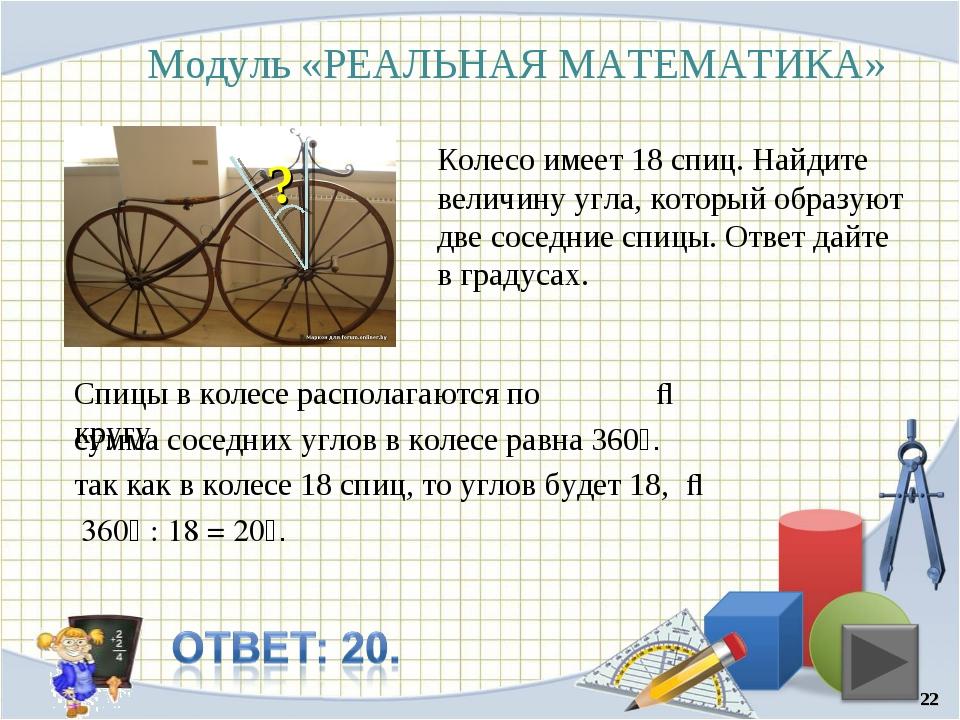 Модуль «РЕАЛЬНАЯ МАТЕМАТИКА» Колесо имеет 18 спиц. Найдите величину угла, кот...
