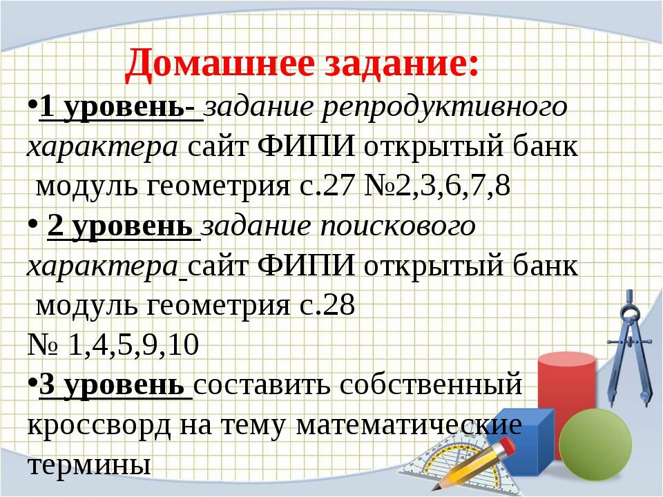 Домашнее задание: 1 уровень- задание репродуктивного характера сайт ФИПИ откр...
