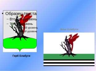 Герб Елабуги Флаг Елабуги